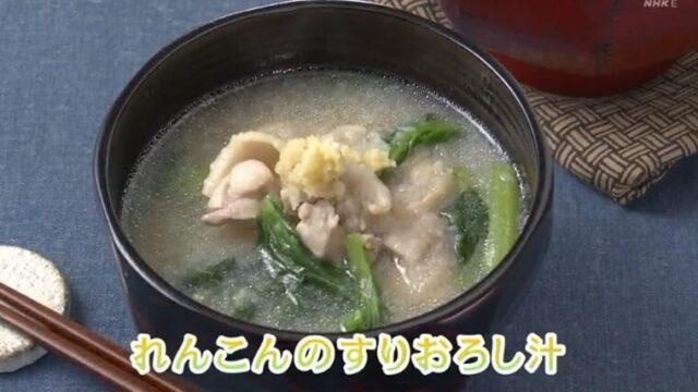 きょうの料理ビギナーズ『れんこんのすりおろし汁』レシピ NHK・Eテレ
