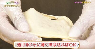 趣味どきっ!『本格派生用食パン』レシピ 作り方 材料分量 NHK Eテレ