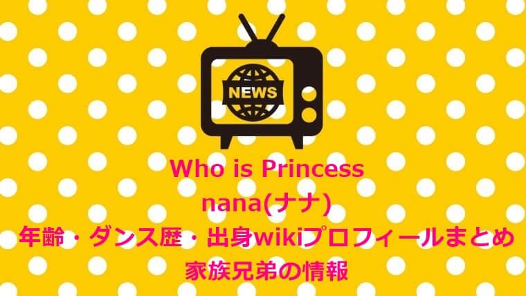 フーイズプリンセス nana(ナナ)年齢・ダンス歴・出身wikiプロフィールまとめ&家族兄弟の情報