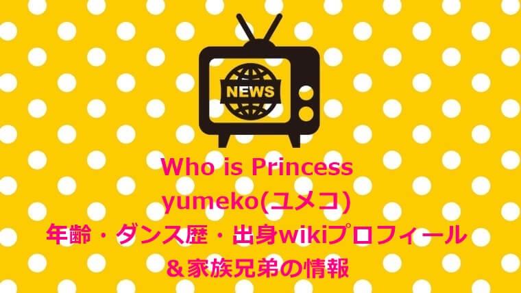 フーイズプリンセス ユメコ年齢・ダンス歴・出身wikiプロフィール&家族兄弟の情報