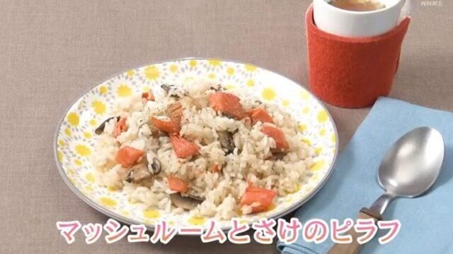 きょうの料理ビギナーズ『マッシュルームとさけのピラフ』レシピ 作り方 NHK  Eテレ