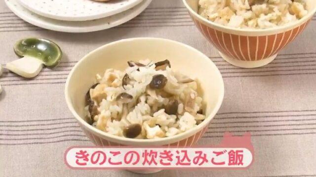 きょうの料理ビギナーズ『キノコの炊き込みご飯』レシピ NHK Eテレ