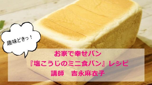 趣味どきっ!お家で幸せパン『塩こうじのミニ食パン』レシピ 吉永麻衣子