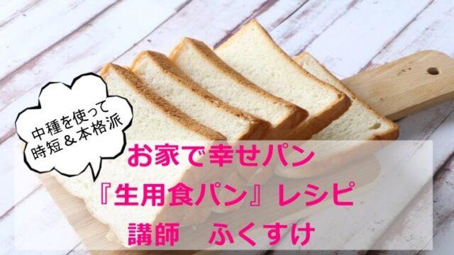 趣味どきっ!お家で幸せパン『生用食パン』レシピ|ふくすけ【画像多め】NHK Eテレ