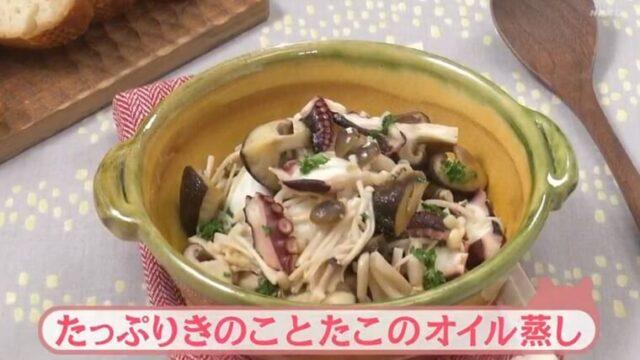 きょうの料理ビギナーズ『キノコとタコのオイル蒸し』レシピ NHK Eテレ
