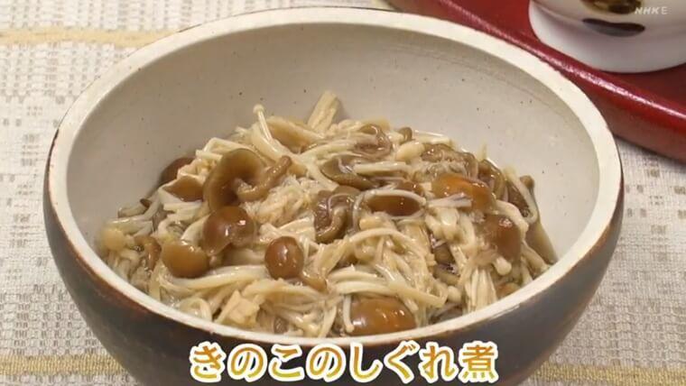 きょうの料理ビギナーズ『キノコのしぐれ煮』レシピ NHK Eテレ