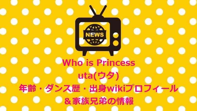 フーイズプリンセス uta(ウタ)年齢・出身・身長wikiプロフィールまとめ
