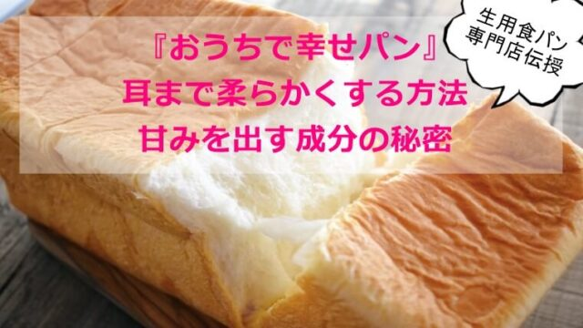 おうちで幸せパン 生用食パン専門店伝授 耳まで柔らかくする方法&甘みを出す成分の秘密