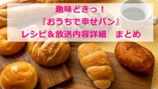 おうちで幸せパン|レシピ・放送内容詳細 まとめ |趣味どきっ NHK Eテレ