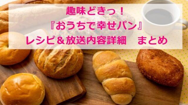 おうちで幸せパン レシピ・放送内容詳細 まとめ  趣味どきっ NHK Eテレ