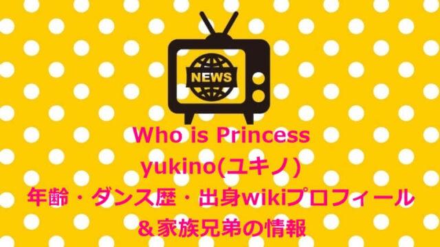 フーイズプリンセス yuu(ユウ) 年齢・ダンス歴・出身wikiプロフ&家族兄弟の情報