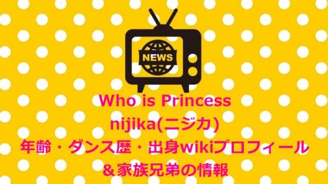 フーイズプリンセス nijika(ニジカ)年齢・ダンス歴・出身wikiプロフ&家族兄弟の情報