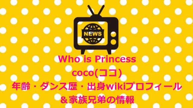 フーイズプリンセス coco(ココ)フープリ 年齢・ダンス歴・出身wikiプロフ&兄弟父母