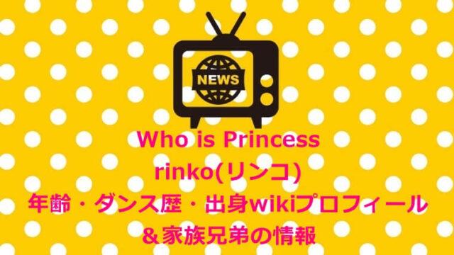 フーイズプリンセス rinko(リンコ)年齢・ダンス歴・出身wikiプロフ &家族兄弟の情報