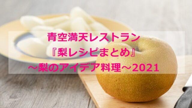 青空満天レストラン『梨レシピまとめ』~梨のアイデア料理~2021