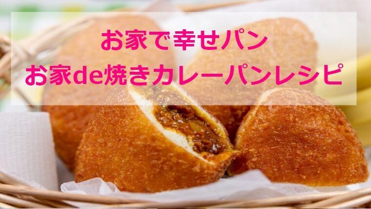 お家で幸せパン お家で焼きカレーパンレシピ ふくすけ NHK Eテレ