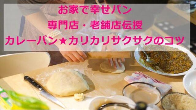お家で幸せパン|カレーパン|カリカリ&サクサクのコツ|専門店・老舗店の技