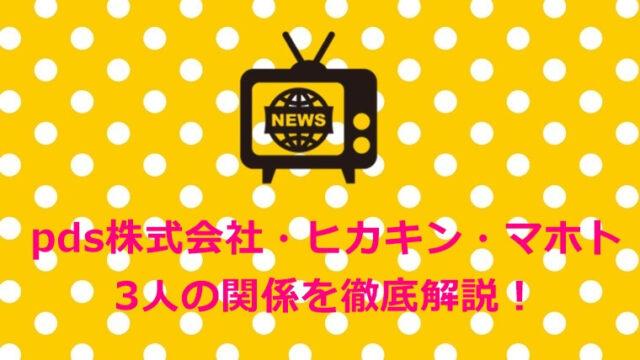 pds株式会社・ヒカキン・マホトの関係を徹底解説!